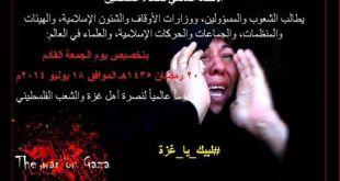 Seruan IUMS untuk solidaritas Palestina Jumat ini (ar-ar.facebook.com/iumsonline)
