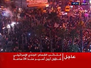 Kegembiraan warga Palestina di Ramallah sambut keberhasilan Al-Qassam (aljazeera.net)