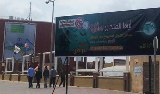 Pemerintah Palestina di Gaza memampang  poster antisipasi aksi mata-mata dari dalam Jalur Gaza (aljazeera.net)