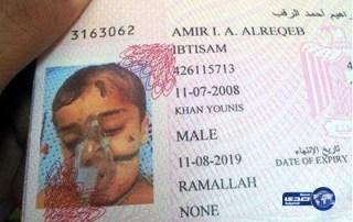 Paspor Amir Al-Reqeb (slaati)