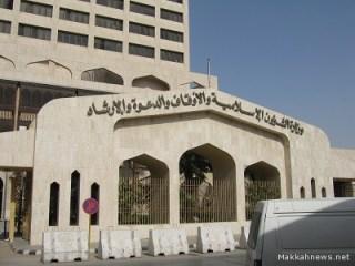 Departemen Urusan Keislaman, Wakaf, Dakwah dan Peyuluhan Arab Saudi (makkahnews)