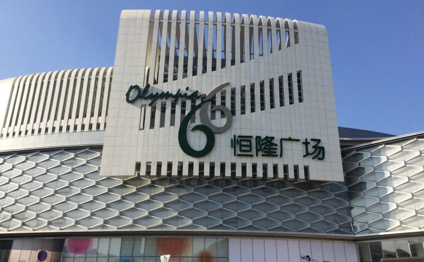 Pics of Dalian: Olympia 66
