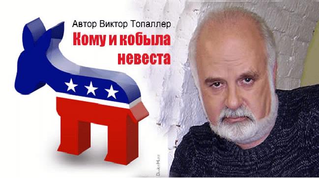 Виктор Топаллер