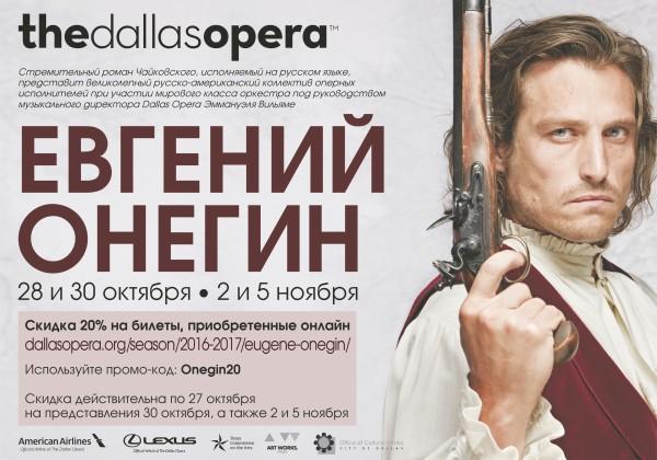 eugene-onegin-the-dallas-opera-ru