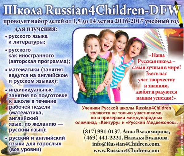 russian4children_600