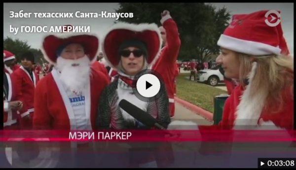 Забег техасских Санта-Клаусов