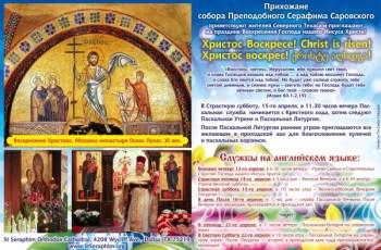 Русская Православная церковь в Далласе