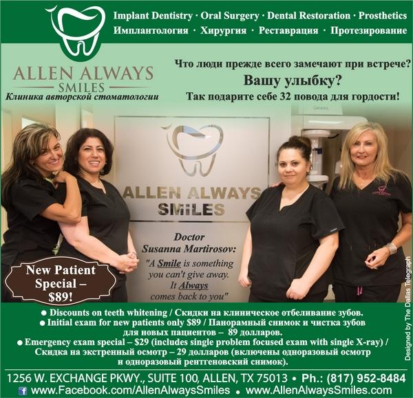 Allen Always Smiles, Dr. Susanna Martirosov Русский дантист в Далласе, Русские дантисты в Далласе, Russian Dentist Dallas, Русские стоматологи в Далласе, Русский стоматолог в Далласе,