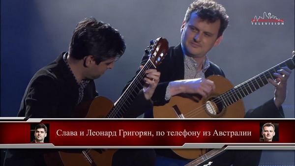 Grigoryan Brothers Slava Grigoryan Leonard Grigoryan