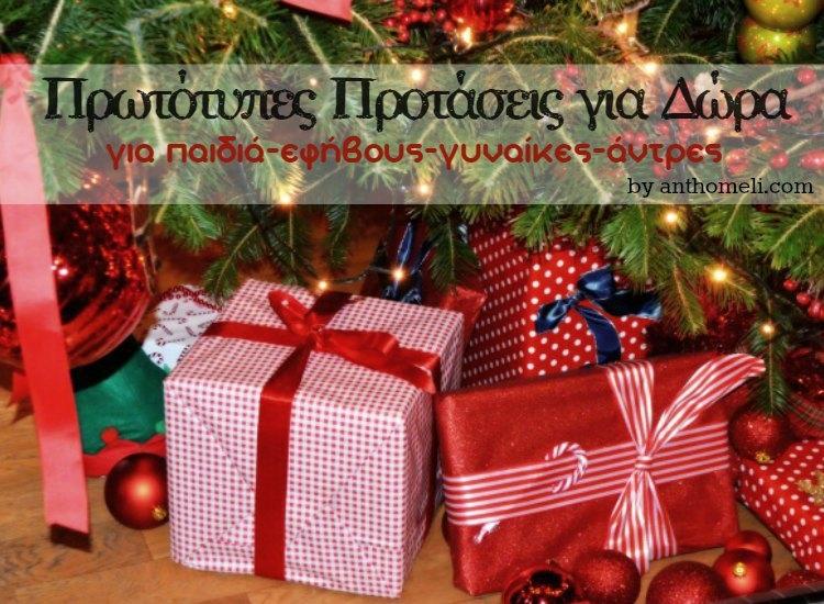 Οικονομικά δώρα για τις γιορτές