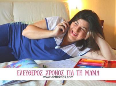 Ελεύθερος χρόνος μόνο για τη μαμά (Mέρος 1ο)