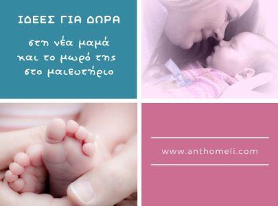 Πρωτότυπα δώρα για τη νέα μαμά στο μαιευτήριο