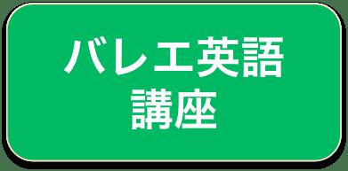 【教材】バレエ英語オンライン動画講座