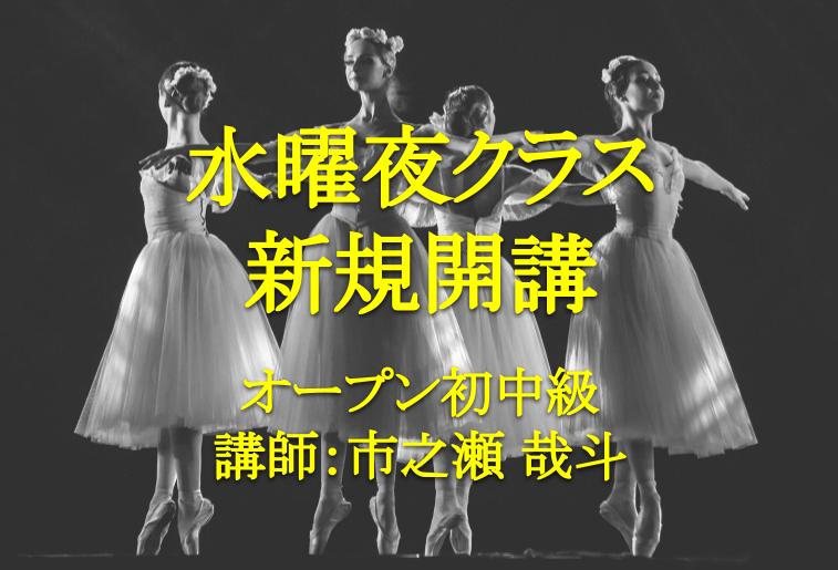 水曜夜クラス新規開講(仮)