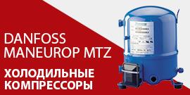 home4 banner2 - Компрессор Danfoss MT125