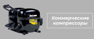home ban04062020 4 - Компрессор Danfoss SC21/21G (R134a, 220-240 B, 50 Гц)