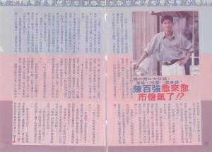 1988期刊 | 陳百強資料館CN | 第5頁