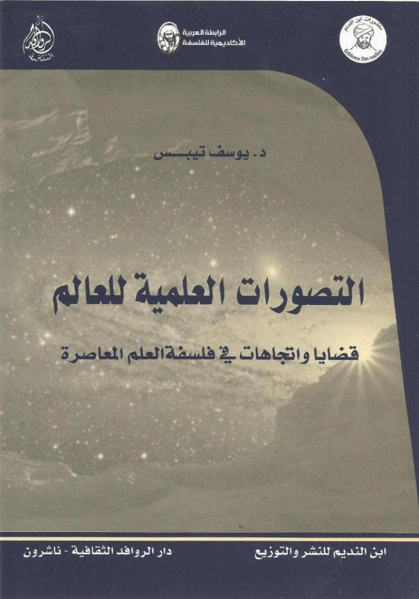 التصورات العلمية للعالم قضايا واتجاهات في فلسفة العلم المعاصرة