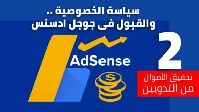 التسجيل في google adsense