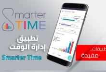تطبيق ادارة الوقت smarter time