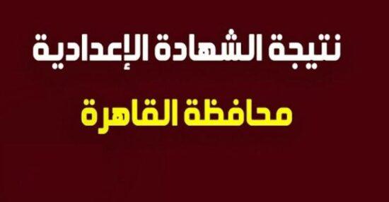 نتيجة-الشهادة-الإعدادية-محافظة-القاهرة-الترم-الثاني-2021