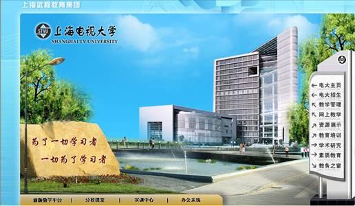 Shanghai Open University