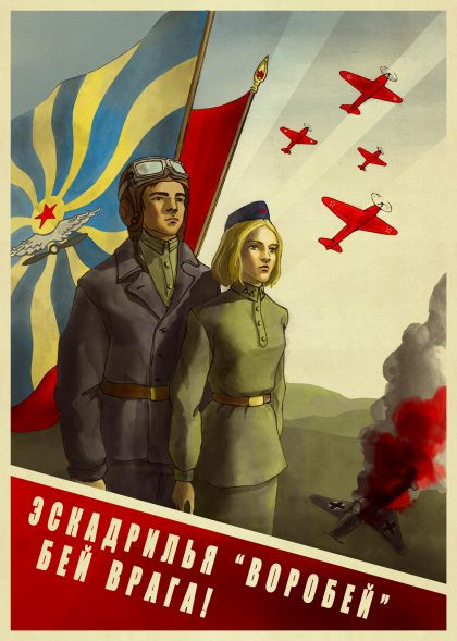 ARTWORK, AELITA, AELYA MAKAROVA, CHARACTER, SPARROW SQUADRON, AELITA'S WAR, YA HISTORICAL FICTION, NOVEL, HISTORY, BOOK, ACTION ADVENTURE, DL JUNG, DARIUS JUNG, WW2, SOVIET UNION, PROPAGANDA, POSTER, STITCHES, AVIATION