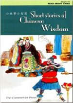 SHORT STORIES OF CHINESE WISDOM, FENG MENG QI, CHINESE HERITAGE
