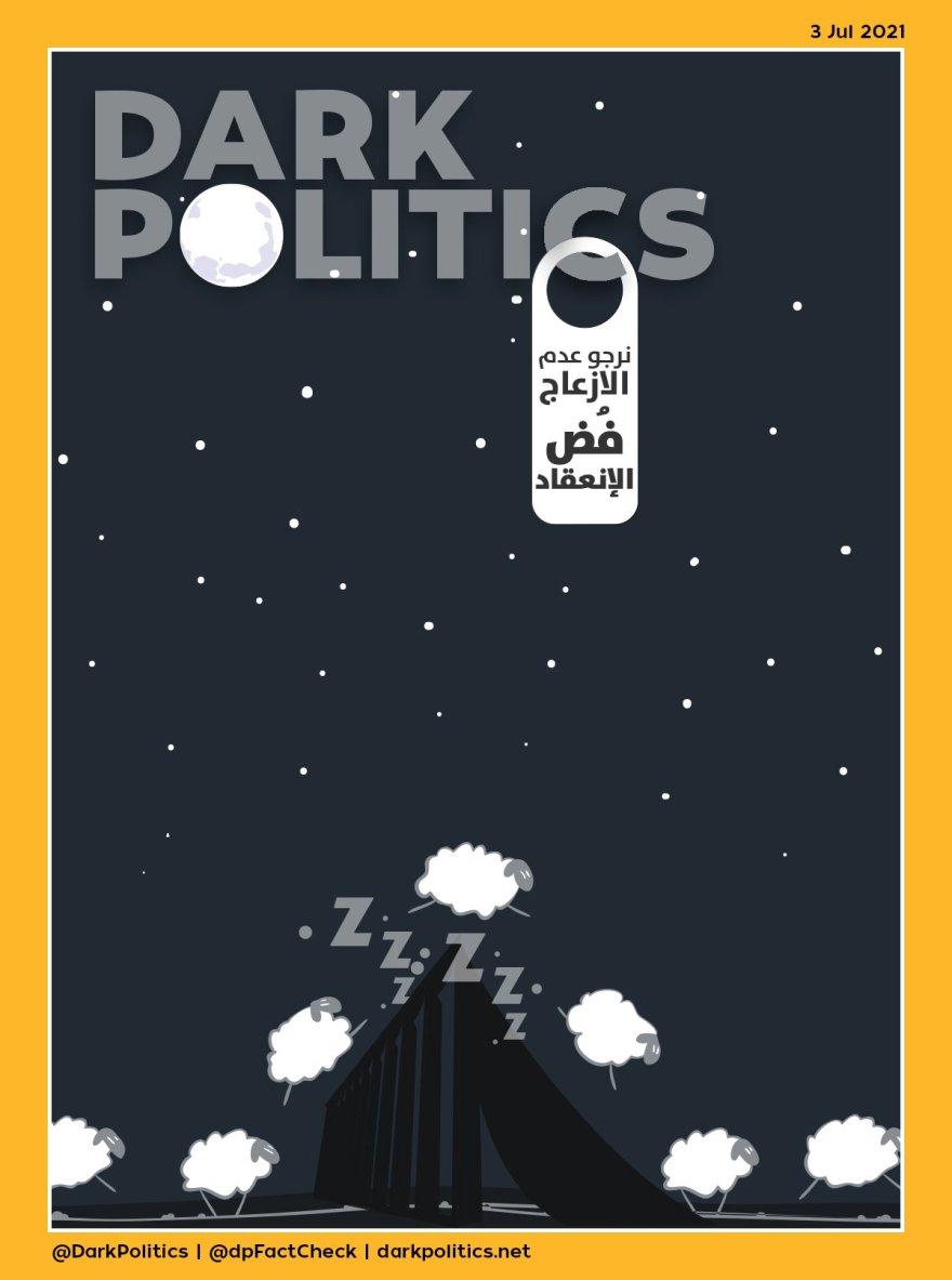 غلاف يوليو 2021 - عطلة برلمانية