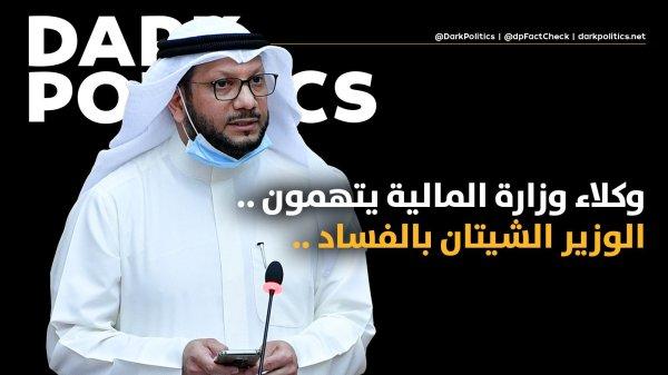 وكلاء وزارة المالية يتهمون .. الوزير الشيتان بالفساد ..