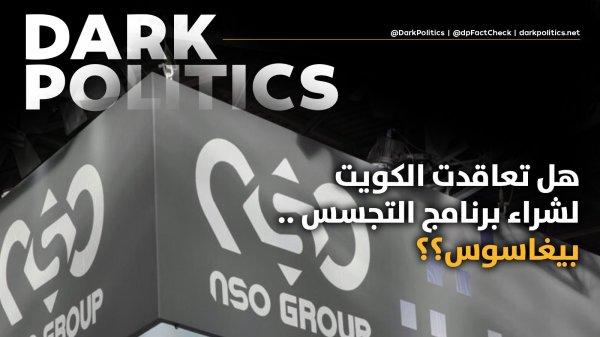 هل تعاقدت الكويت لشراء برنامج التجسس .. بيغاسوس؟؟
