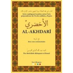 al-akhdari-avec-son-commentaire-al-firansi