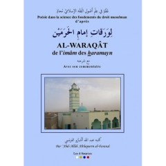 al-waraqat-de-l-imam-al-haramayn-avec-son-commentaire