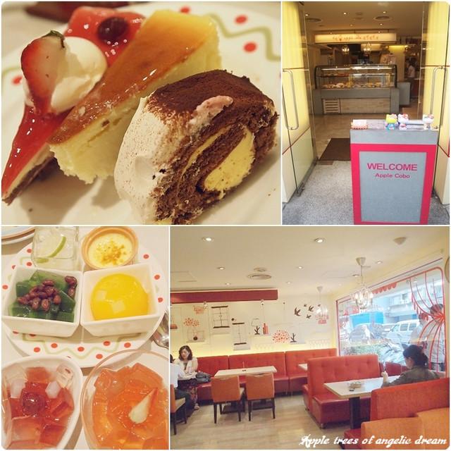 【食記-臺北】下午茶吃到飽-蘋果工房 - Darren蘋果樹旅遊玩樂誌