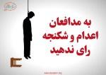 به مدافعان اعدام و شکنجه رای ندهید