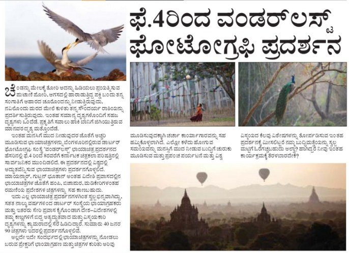 wanderlust-samyukta-karnataka-28-jan-2015