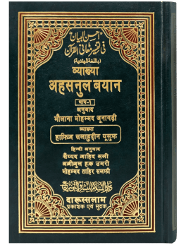 Darussalam Hindi Quran