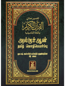 Darussalam Quran tamil