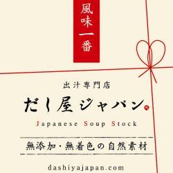 無添加・天然出汁専門店 だし屋ジャパンのブログ