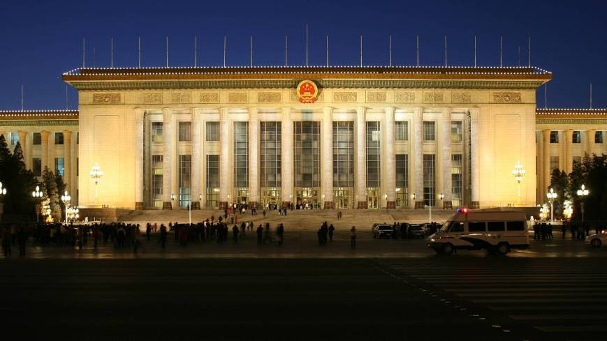 The National Congress of the Communist Party of China