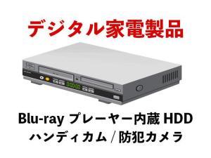 デジタル家電製品 Blu-rayプレーヤー内蔵HDD ハンディカム 防犯カメラ