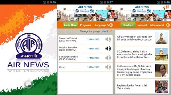 All India Radio Now on Android and Youtube, AIR Urdu & FM Gold on Live Streaming