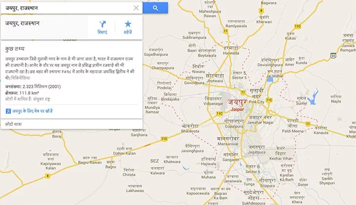 Google launches google maps in hindi for android desktops google launches google maps in hindi for android desktop gumiabroncs Images