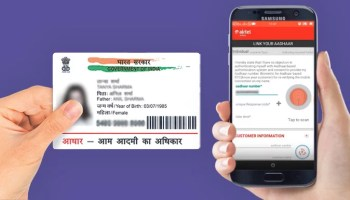 Update aadhaar details change a deactivated mobile number how to link or verify your mobile number with aadhaar before disconnection spiritdancerdesigns Gallery