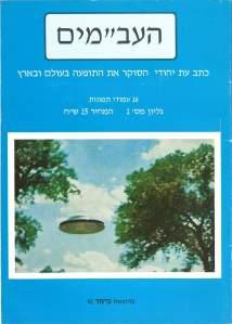 """Ha-Abameem"" - ""UFOs"" (March 1992)"