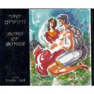 """""""Song of Songs,"""" illustrated by Jossi Stern.  Printed by Kshatot Arts"""