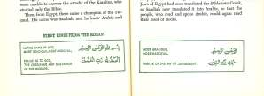 How Jewish children were introduced to the Qur'an in the 1950s