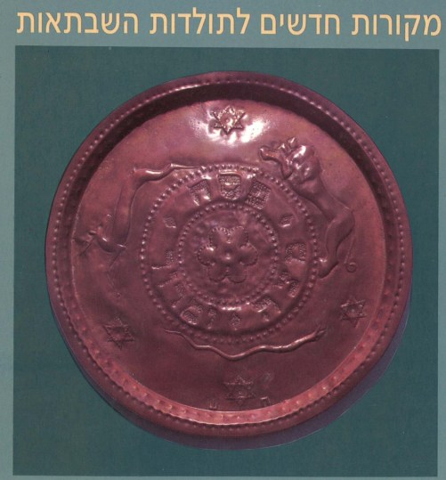 "The ""Holy Serpent"" on the Passover plate (bottom), with lion (upper right) and gazelle (upper left). Yellow brass, from the collection of Itzhak Einhorn; photo from the cover of Pe'amim, Summer 1990."