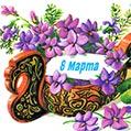 С 8 марта: поздравление-стихотворение — открытка №9680