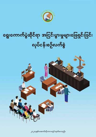 ရွေးကောက်ပွဲနေ့ ပြဿနာများ